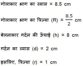 NCERT Solutions For Class 10 Maths Surface Areas and Volumes PDF 13.1 35