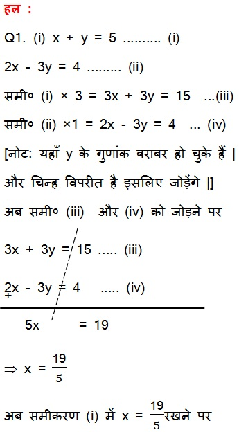 NCERT Solutions for Class 10 Maths Chapter 3 Pairs of Linear Equations in Two Variables (Hindi Medium) 3.2 58