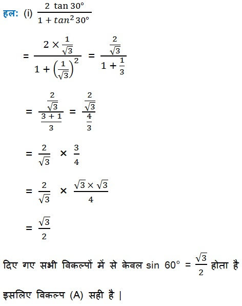 NCERT Maths Textbook Solutions For Class 10 Hindi Medium 8.1 18