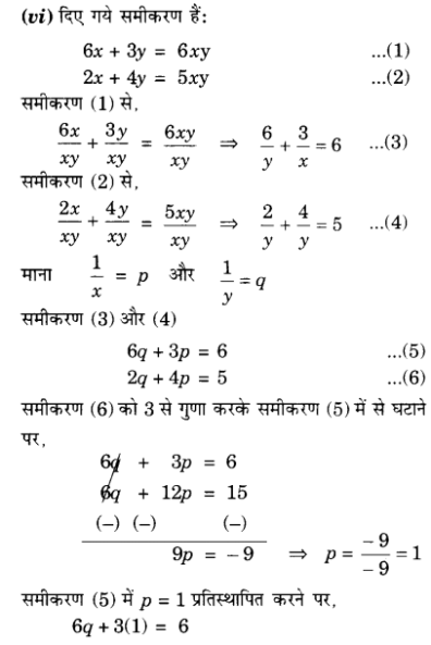 UP Board Solutions for Class 10 Maths Chapter 3 page 74 1.10