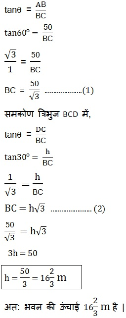 NCERT Textbook Solutions For Class 10 Maths Hindi Medium 9.1 18