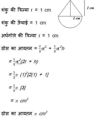 NCERT Books For Class 10 Maths Solutions Hindi Medium Surface Areas and Volumes 13.1 21
