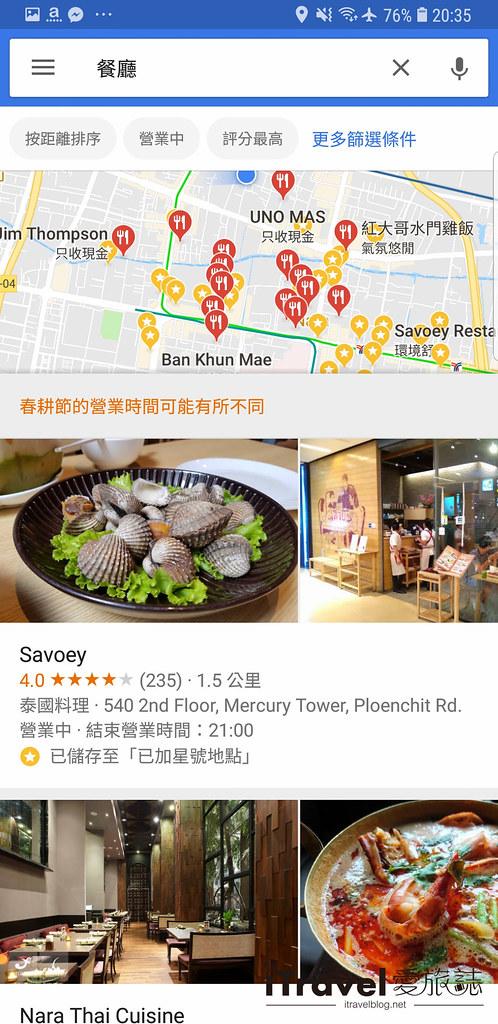 曼谷美食餐廳 Somtam Nua (3)