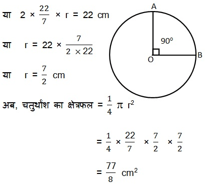 NCERT Maths Book Solutions For Class 10 Hindi Medium Areas Related to Circles 10
