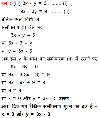 CBSE NCERT Maths Solutions For Class 10 Hindi Medium