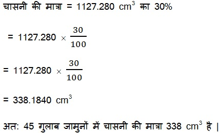 CBSE NCERT Solutions For Class 10 Maths Hindi Medium Surface Areas and Volumes 13.1 25