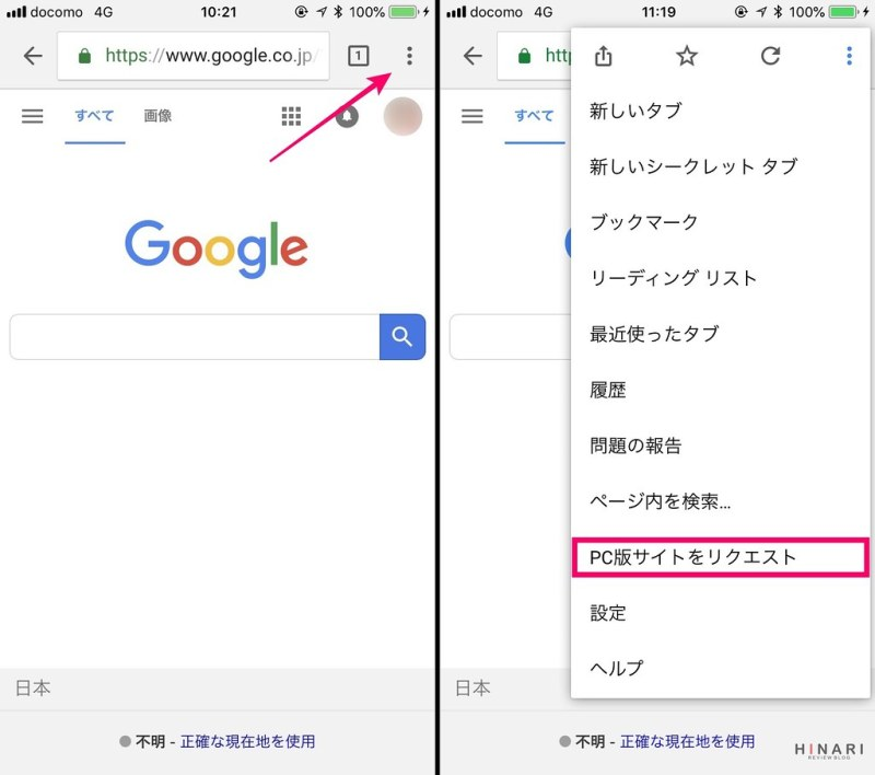 IOS版Chromeでも同様にデスクトップ用サイトをリクエストして検索します