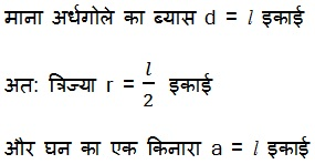 Maths Solutions For Class 10 NCERT Hindi Medium Surface Areas and Volumes 13.1 9