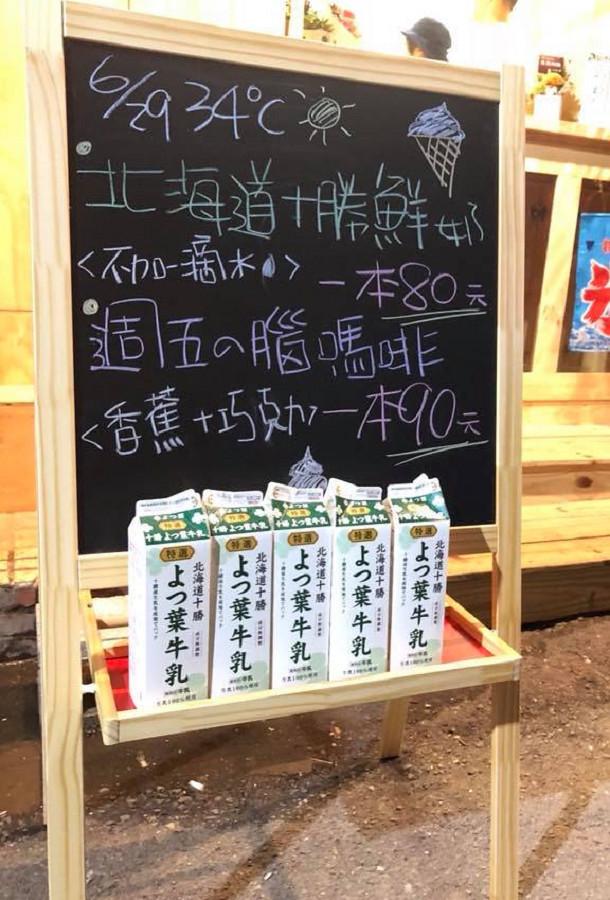 壹柒六冰淇淋 勤美草悟道10