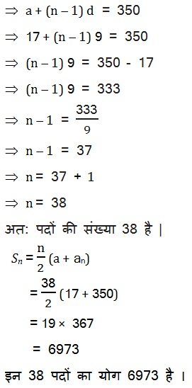 NCERT Book Solutions For Class 10 Maths Hindi Medium 5.1 51