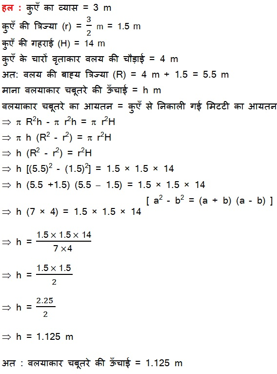 Solutions For NCERT Maths Class 10 Hindi Medium Surface Areas and Volumes 13.1 43
