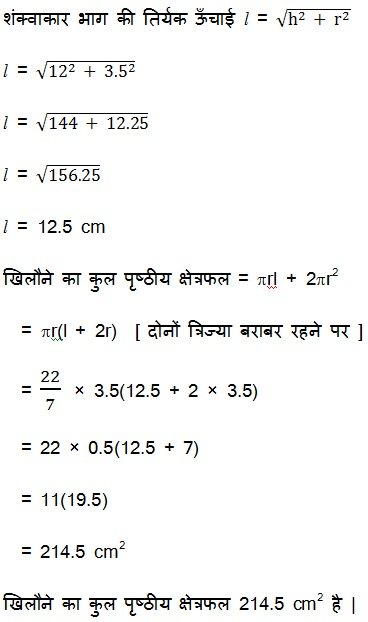 Maths NCERT Solutions For Class 10 Surface Areas and Volumes 13.1 4