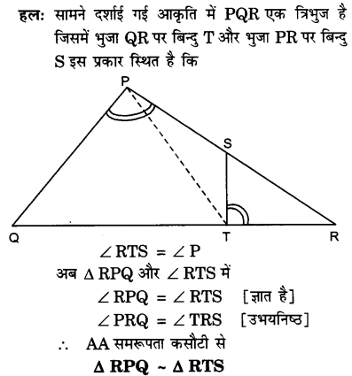 UP Board Solutions for Class 10 Maths Chapter 6 page 153 5