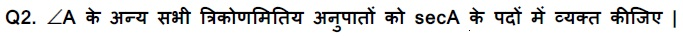 NCERT Solutions for Class 10 Maths Chapter 8 Introduction to Trigonometry (Hindi Medium) 8.1 29