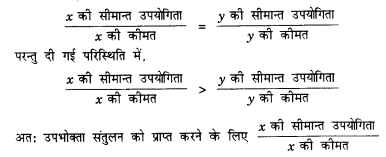NCERT Solutions for Class 12 Microeconomics Chapter 2 Theory of Consumer Behavior (Hindi Medium) 2.1