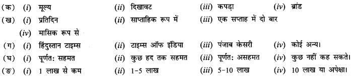 NCERT Solutions for Class 11 Economics Statistics for Economics Chapter 2 (Hindi Medium) 1