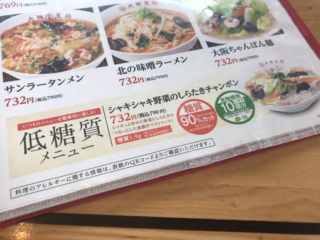 大阪王将 シャキシャキ野菜のしらたきチャンポン