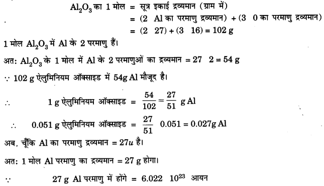 NCERT Solutions for Class 9 Science Chapter 3 (Hindi Medium) 16