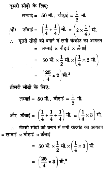 UP Board Solutions for Class 10 Maths Chapter 5 page 127 5.1