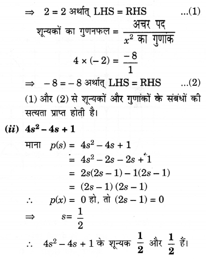 UP Board Solutions for Class 10 Maths Chapter 2 page 36 1.1
