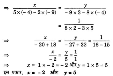 UP Board Solutions for Class 10 Maths Chapter 3 page 69 3.2
