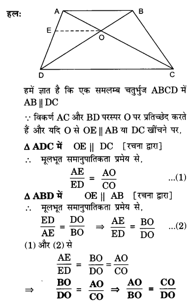 UP Board Solutions for Class 10 Maths Chapter 6 page 142 9