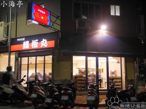小海亭咖哩廚房