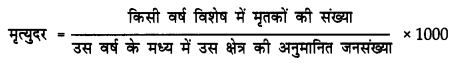 NCERT Solutions for Class 12 Geography Fundamentals of Human Geography Chapter 2 (Hindi Medium) 2.1