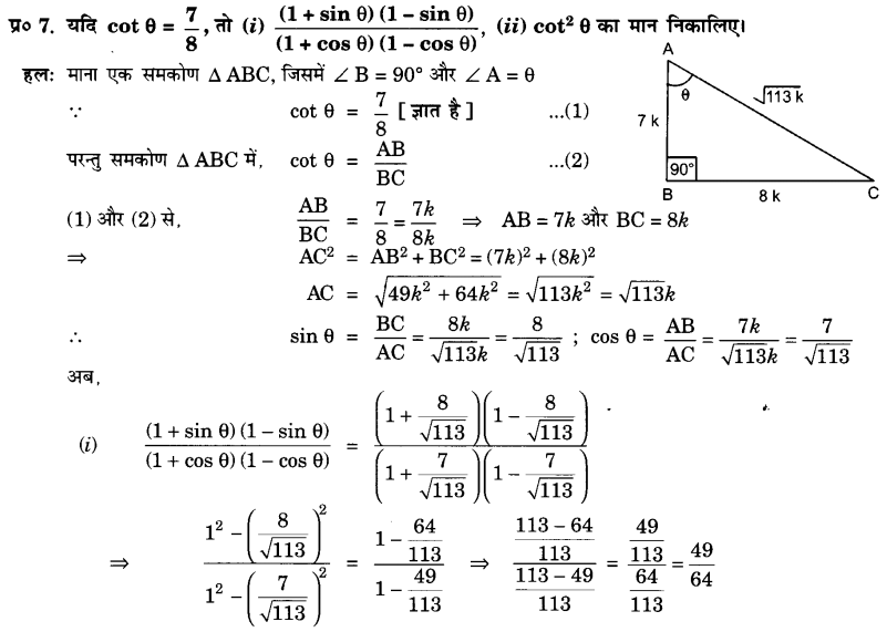 UP Board Solutions for Class 10 Maths Chapter 8 Introduction to Trigonometry page 200 7