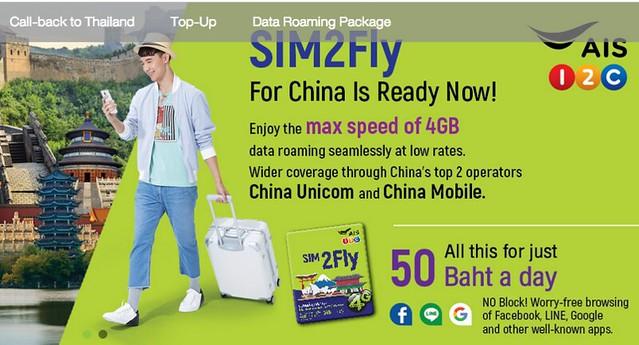 SIM2Fly china