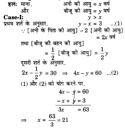 Class 10 maths chapter 3 exercise 3.5 in hindi pdf