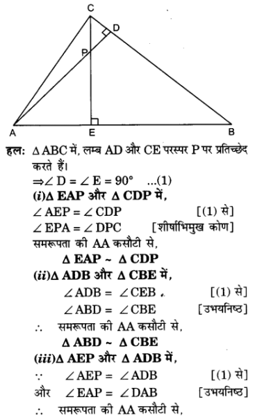 UP Board Solutions for Class 10 Maths Chapter 6 page 153 7