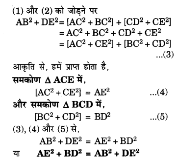 UP Board Solutions for Class 10 Maths Chapter 6 page 164 13.1