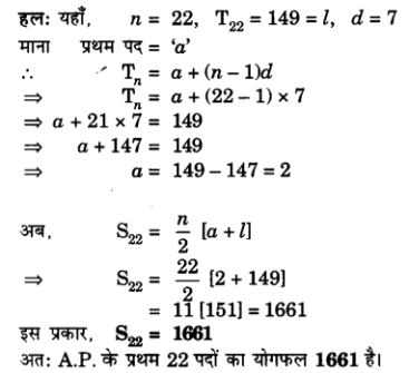 UP Board Solutions for Class 10 Maths Chapter 5 page 124 7
