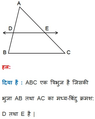 similarity of triangles class 10 Hindi Medium 6.2 19