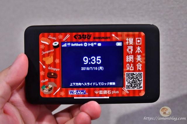 客路wifi機-41