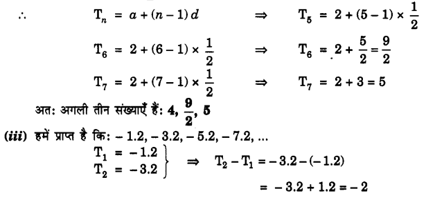 UP Board Solutions for Class 10 Maths Chapter 5 page 108 4.2