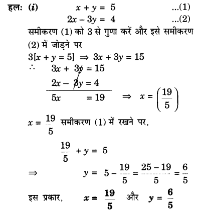 UP Board Solutions for Class 10 Maths Chapter 3 page 63 1