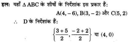 UP Board Solutions for Class 10 Maths Chapter 7 page 188 5.1