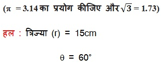NCERT Book Solutions For Class 10 Maths Hindi Medium Areas Related to Circles 16