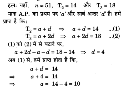 UP Board Solutions for Class 10 Maths Chapter 5 page 124 8