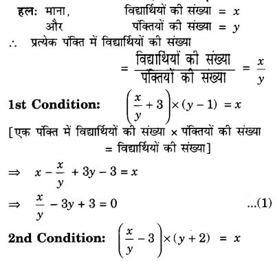 NCERT Solutions for class 10 Maths Chapter 3 Exercise 3.6 in English medium