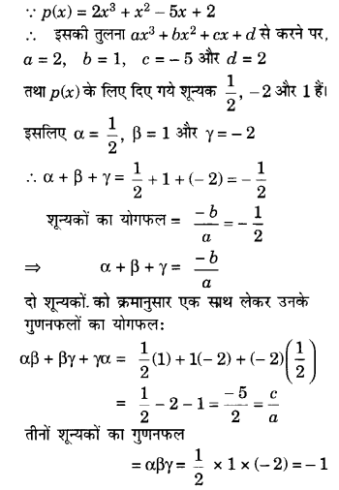 UP Board Solutions for Class 10 Maths Chapter 2 page 40 1.1