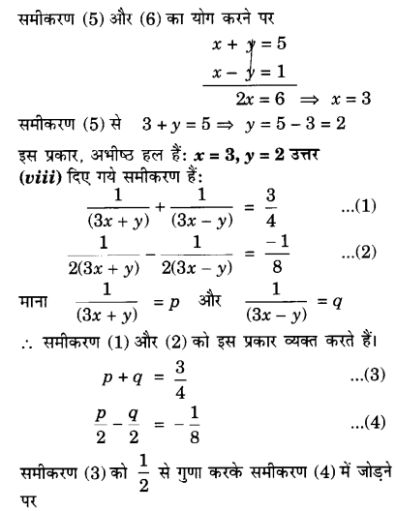 UP Board Solutions for Class 10 Maths Chapter 3 page 74 1.13