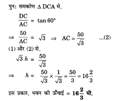 UP Board Solutions for Class 10 Maths Chapter 9 Some Applications of Trigonometry 9.1