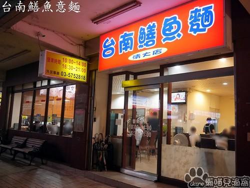 台南鱔魚意麵