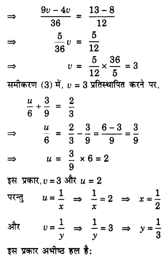 class 10 Maths Chapter 3 Exercise 3.4 in Hindi Medium