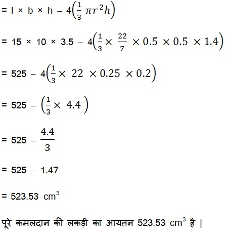 NCERT Solutions of Maths For Class 10 Hindi Medium Surface Areas and Volumes 13.1 27