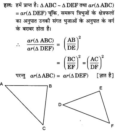 UP Board Solutions for Class 10 Maths Chapter 6 page 158 4