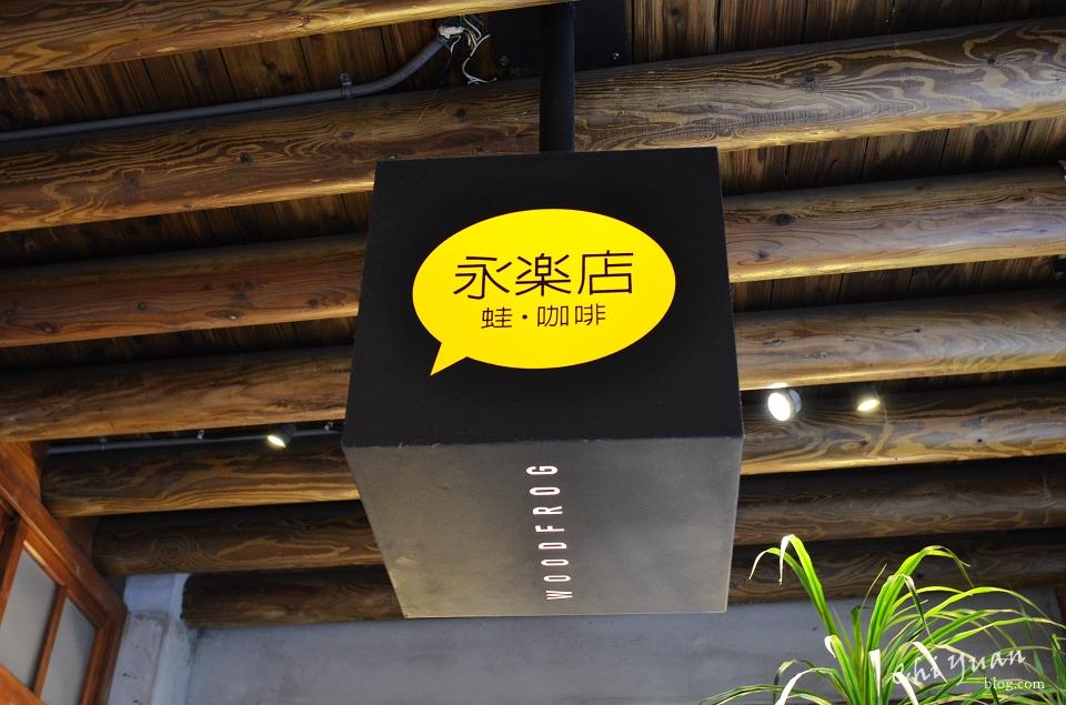 蛙咖啡永樂店02.JPG